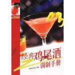 经典鸡尾酒调制手册,孙国研,杨洁,广东科技出版社,9787535940292