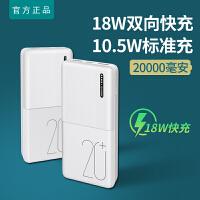 充���20000毫安18W�p向快充PD�W充移�与�源聚合物正品大容量�m用于�O果vivo�A�樾∶�oppo手�C1000000超
