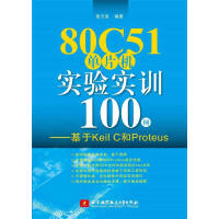 80C51单片机实验实训100例――基于Keil C和Proteus
