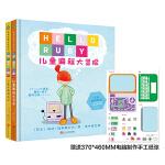 森林鱼童书:儿童计算机编程思维启蒙读本(精装全2册)儿童编程大冒险+儿童电脑漫游记