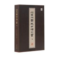 北京大学藏西汉竹书[叁](《周驯》《赵正书》《儒家说丛》《阴阳家言》,全二册)