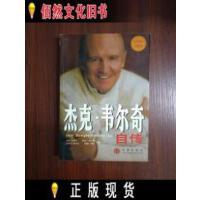【二手正版85新】杰克韦尔奇自传 /[美]杰克韦尔奇;约翰拜恩 / 中信出版社 /