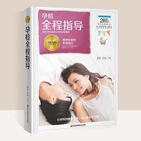 孕检全程指导孕妇书籍大全 怀孕 全程期孕期书籍大全孕期适合孕妇看的书籍怀孕看的书孕妈的书孕妇怀孕注意事项书籍大全孕儿