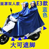电动车雨衣摩托车自行车加大加厚骑行单人双人男装女防水雨披 XXXXL