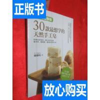 [二手旧书9成新]娜娜妈教你做――30款最想学的天然手工皂