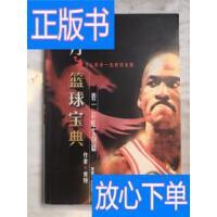[二手旧书9成新]乔丹篮球宝典(卷1彩虹七剑篇珍藏版) /肯特 人?