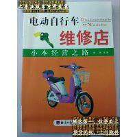 【二手旧书9成新】小本经营之路.电动自行车维修店 /郭勇 经济日报出版社