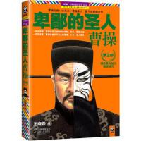 【二手书8成新】卑鄙的圣人:曹操2 王晓磊;读客文化 出品 江苏文艺出版社