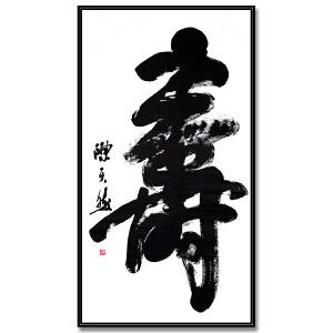河南省美术家协会副主席和名誉主席,河南省书画院院长 陈天然 《寿》