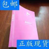 [二手旧书9成新]扬州美女 /金子 著 广陵书社