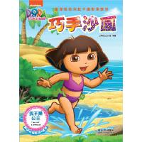 巧手沙画,上海致远工作室 编著 著作,哈尔滨出版社,9787548426776