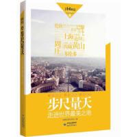 读者欣赏・步尺量天(旅游名城、浪漫小镇、海岛风情、自然风光……,应有尽有)