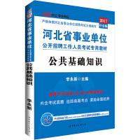 中公2017河北省事业单位公开招聘工作人员考试专用教材公共基础知识