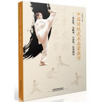 中国传统武术启蒙教学----形意拳、太极拳、八卦掌、长拳研究