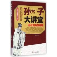 孙子大讲堂--孙子的兵战谋略/中华国学精读书系
