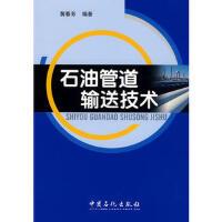【正版二手书9成新左右】石油管道输送技术 黄春芳著 中国石化出版社有限公司
