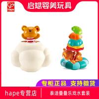 Hape泰迪叠叠乐戏水套装宝宝洗澡玩具漂浮花洒儿童男女孩淋浴