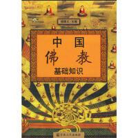 【正版二手书9成新左右】中国佛教基础知识 杨曾文 ,中国社会科学院世界宗教研究所佛教研究室 宗教文化出版社