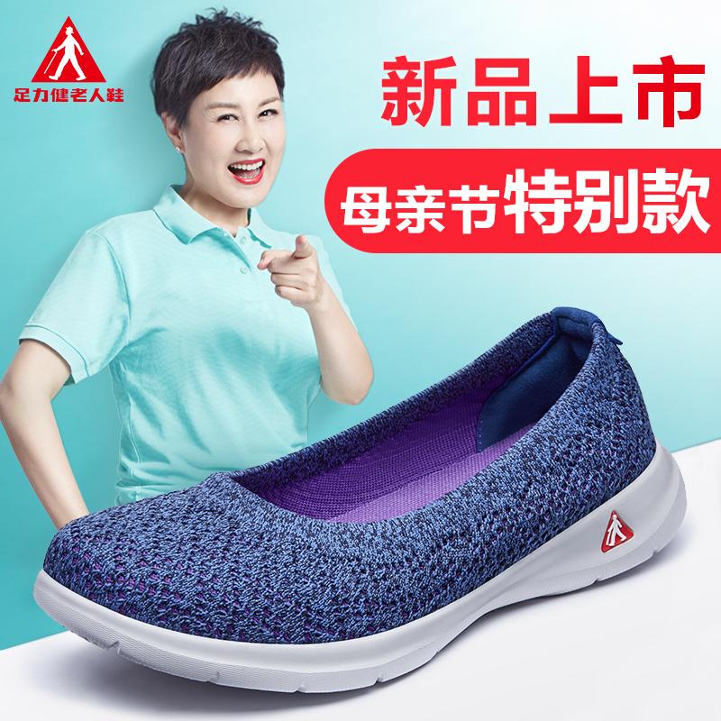 足力健妈妈鞋母亲节礼物实用婆婆套脚中老年鞋通勤夏透气网面网鞋