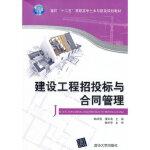 建设工程招投标与合同管理 陶红霞,任松寿 清华大学出版社 9787302331278
