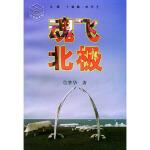 魂飞北极――金苹果文库 位梦华 江苏教育出版社 9787534330704
