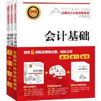 2014全国会计从业资格考试套装三合一(3专用教材+3题库版光盘+6标准预测试卷,由中国人民大学等名校名师审校)会计从