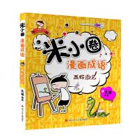 米小圈漫画成语:画蛇添足