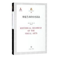 视觉艺术的历史语法(精)/上海三联人文经典书库