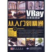 【正版二手书9成新左右】VRay效果图渲染从入门到精通(1 思维数码 科学出版社