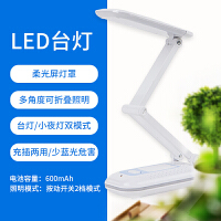 【限时抢!】晨光台灯LED双功能折叠白色办公学习台灯