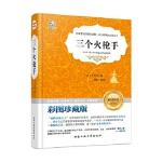 三个火,大仲马著,赵妍编译,北京工业大学出版社,9787563945795