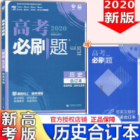 2020版 高考必刷题 历史合订本 新高考题型专用理想树高中历史教材辅导资料书