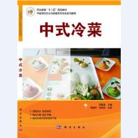 中式冷菜(修订版)