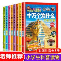 全8册正版小学生十万个为什么注音版 少儿科普百科全书 一二三四五年级注音课外幼儿童书籍百问百答恐龙书 6-10-12-