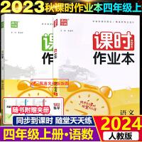 课时作业本四年级下册语文数学全2本人教版2020春通城学典
