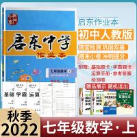 2019秋 启东中学作业本七年级数学上册 R 人教版 初一数学作业本七年级数学上册