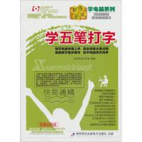 学五笔打字(附光盘+学习手册),怡丹科技工作室,清华同方光盘电子出版社,9787894771803