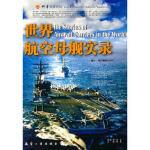 世界航空母舰实录,现代舰船杂志社,航空工业出版社,9787802432307