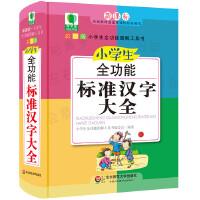 小学生全功能标准汉字大全 青苹果精品学辅4期 大夏书系