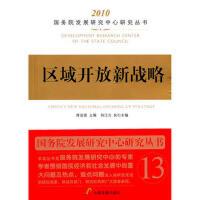 【二手书9成新】 区域开放新战略(发展研究中心研究丛书) 隆国强 9787802346086