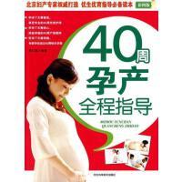 65折~40周孕产全程指导(彩图版)*28.80元