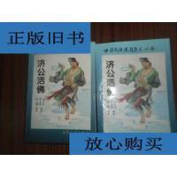 [二手旧书9成新]济公活佛 上下册 /张玺 整理;杨志民;郭天恩编述 大众文艺出版社