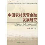 中国农村民营金融发展研究 张庆亮 经济科学出版社 9787505865334