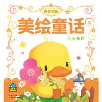 丑小鸭,海豚低幼馆 编,长江少年儿童出版社,9787556032716【正版保证 放心购】