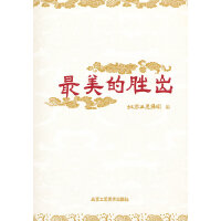 正版 美的胜出北京工美集团 编北京工艺美术出版社