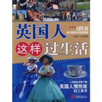 【二手书8成新】英国人这样过生活 胡蕙宁/摄 旅游教育出版社