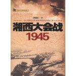 湘西大会战1945,龚晓虹,贵州人民出版社,9787221096180【正版书 放心购】