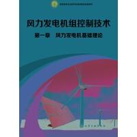 第一章 风力发电机基础理论
