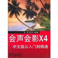 会声会影X4中文版从入门到精通