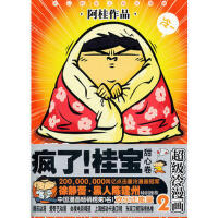 【正版二手书9成新左右】疯了!桂宝 2,甜心卷(白金版 阿桂 九州出版社